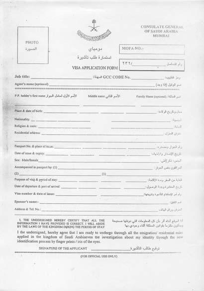 Saudi visa application form mersnoforum saudi visa application form altavistaventures Gallery
